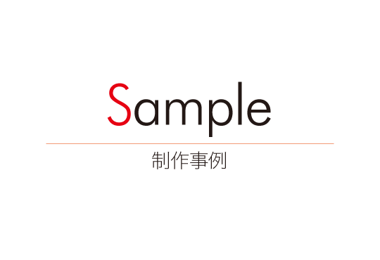 Sample 制作事例