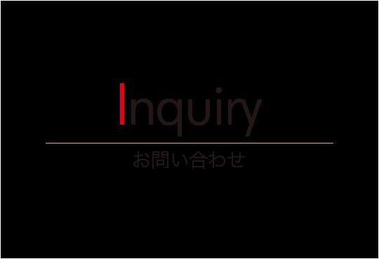 Inquiry お問い合わせ
